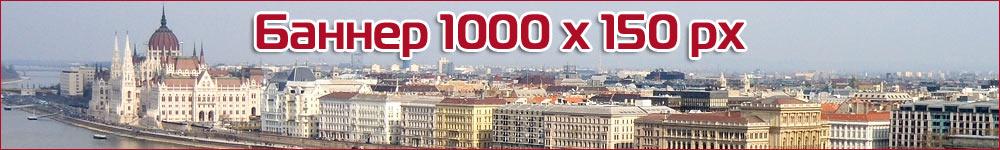 Баннер1000х150